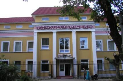 Торговый дом ВГТ